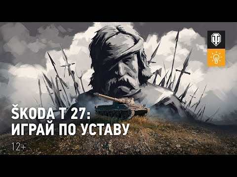 Как играть на Škoda T27 [World of Tanks]