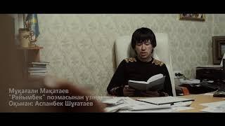 Мұқағали Мақатаев Райымбек поэмасы. Аспанбек Шұғатаев