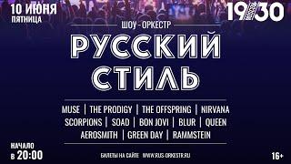 Шоу-оркестр «Русский стиль» — фильм о концерте #FolkTheRock