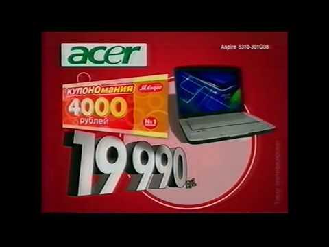 Реклама М видео 2007 купоны acer