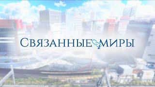 Связанные миры - Русский трейлер