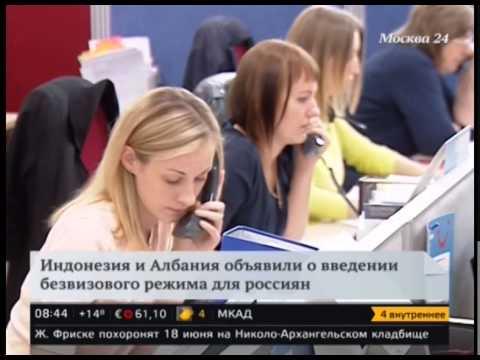 Индонезия и Албания стали безвизовыми для россиян