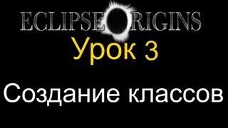 Eclipse Origins. Создаём MMORPG. Урок 3. Создание классов.