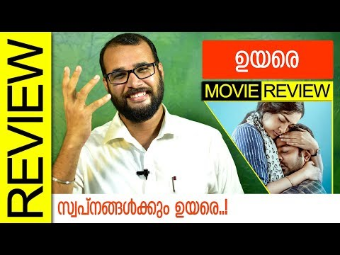 Uyare Malayalam Movie Review by Sudhish Payyanur | Monsoon Media