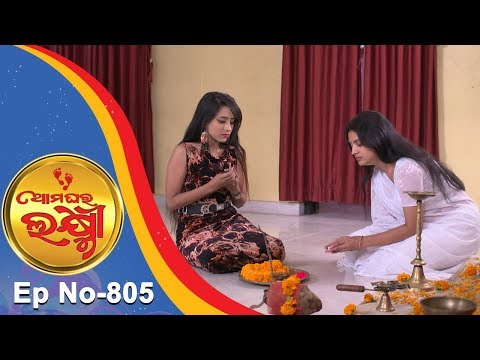 Ama Ghara Laxmi | Full Ep 805 | 4th Dec 2018 | Odia Serial – TarangTV