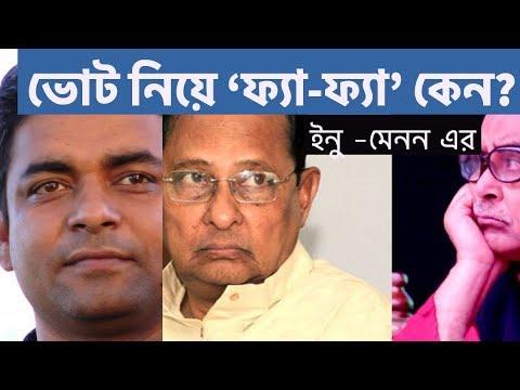 ইনু মেনন ভোট নিয়ে এসব কি বলছেন? কেন বলছেন?ShahedAlam II Monir Haidar II Bangladesh Adda
