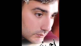 تحميل أغنية بعدي متذكر همساتك ألبوم أحبيني موسى مصطفى mp3