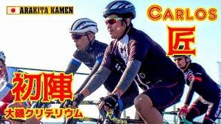 2018年11月25日㈰開催された大磯クリテリウムに 荒北仮面・HidekiTV Cyc...