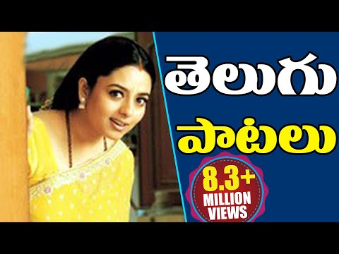 Telugu Patalu | Telugu Melody Songs | Volga Videos | 2017
