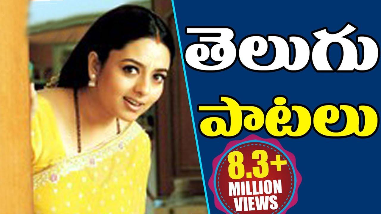 Telugu patha patalu free download.