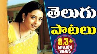 Telugu Patalu   Telugu Melody Songs   Volga Videos   2017