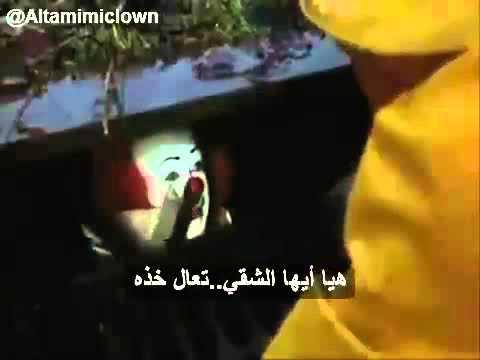 مشهد جورجي  Georgie Scene  رائعة ستيفن كنغ IT   المهرج