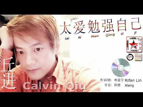 太爱勉强自己 (tai Ai Mian Qiang Zi ji) - 丘进 Calvin Qiu.