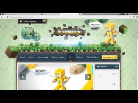 Урок №1 Как создать свой проект майнкрафт(minecraft) - Создаём сайт, ставим Личный Кабинет(ЛК)