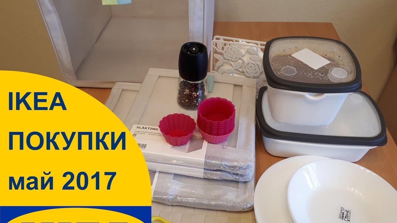товары Ikea обзор покупок икея май 2017 Youtube