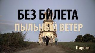 БЕЗ БИЛЕТА - Пыльный ветер (фильм) Часть 1. ПирОги