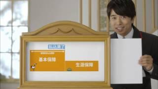 かんぽ生命保険「新ながいきくん 紙芝居」篇.