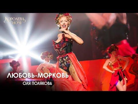 Оля Полякова - Любовь-Морковь (21 марта 2019)