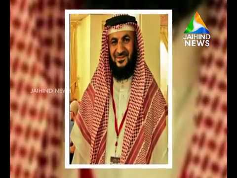 Imam of a Bahraini mosque killed and cut into pieces | 07.08.18 |Malayalam Latest News│ Jaihind TV
