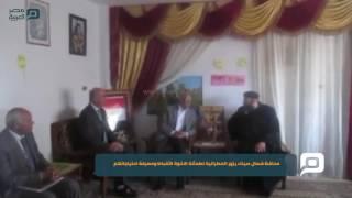 مصر العربية :محافظ شمال سيناء يزور المطرانية لطمأنة الاخوة الأقباط ومعرفة احتياجاتهم