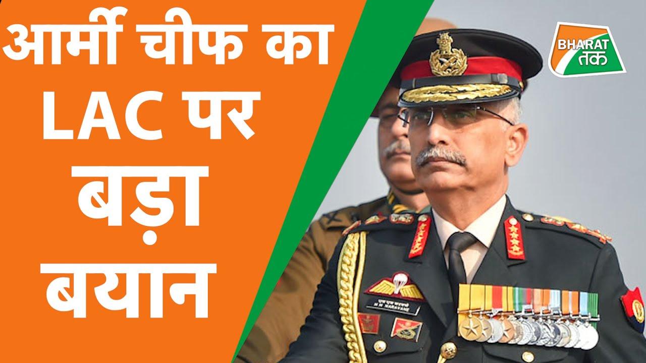 LAC पर चीन भारत के टेँशन के बीच आर्मी चीफ का PLA को दो टूक संदेश