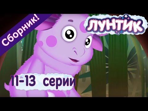 Лунтик Серии 11-13 подряд