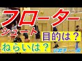 【バスケ★シュート】フローターって何?色んな種類があるよ!(#もりもり部屋 ☆岩手・一関市)