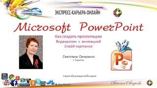 07.02.16 Программа PowerPoint. Как создать презентацию и мультимедиа(http://bonusnamillion.ru/ Бизнес в Интернет с нуля без риска и вложений в международной компании. Приглашаю в свою..., 2016-02-07T14:44:29.000Z)
