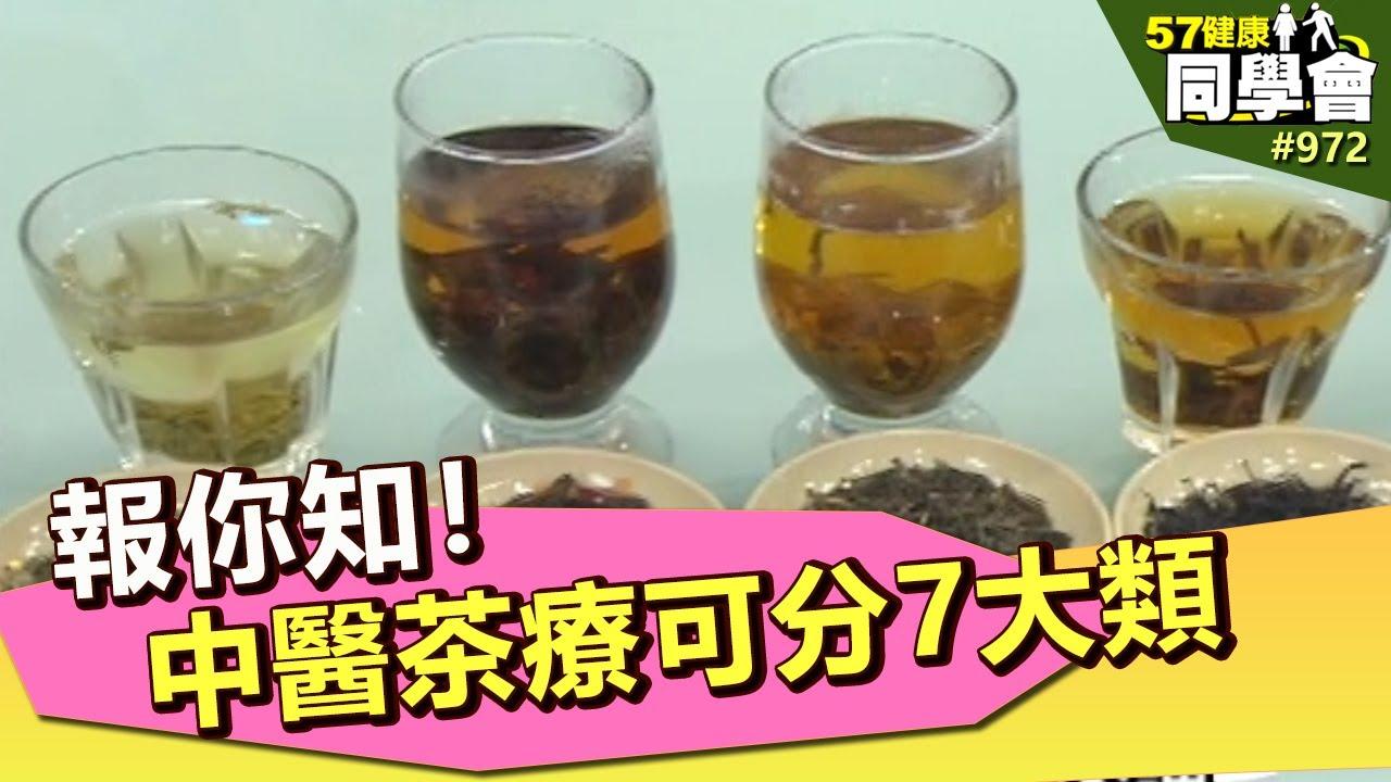 報你知!中醫茶療基本可分7大類【@57健康同學會 】第972集 2013年