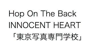 Hop_On_The_Back・INNOCENT_HEART「東京写真専門学校」