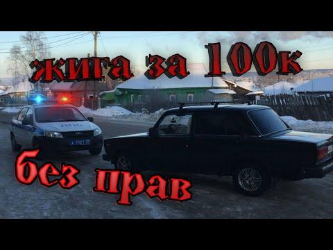 Знакомьтесь - Моя ЖИГА за 100.000 | Полиция ПОЙМАЛИ БЕЗ ПРАВ!