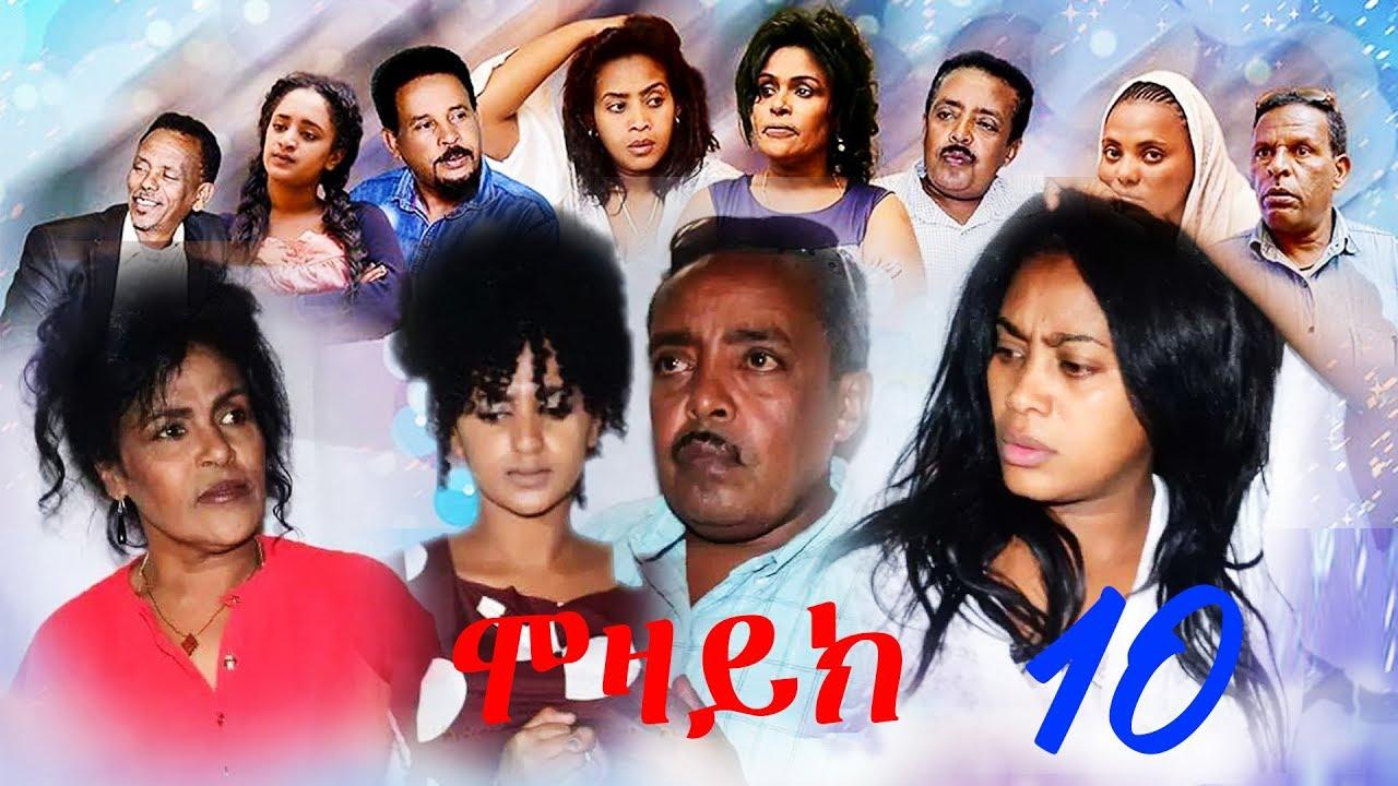 New Eritrean Film 2018 - MOZAIK - ሞዛይክ - Part 10