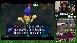[Speedrun] Zelda: Ocarina of Time MQ Child Dungeons in 34:29 (PB/Gamecube WR)