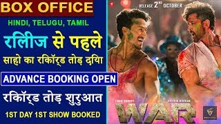 War movie Booking collection, I Tiger Shroff I  Hrithik Roshan I one day collection