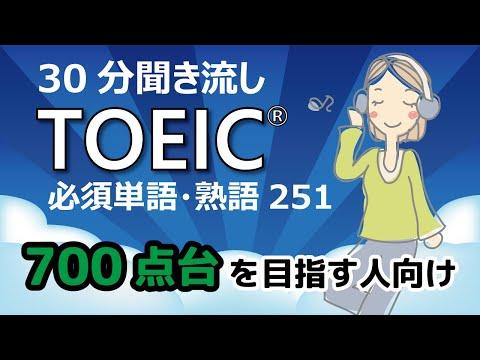【30分聞き流し】TOEIC251頻出単語・熟語【目指せ700点台】