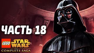 Lego Star Wars: The Complete Saga Прохождение - Часть 18 - ДАРТ ВЕЙДЕР