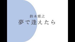2018.8.29. ユメイチズ 1st Live 「夢で逢えたら」鈴木雅之 ライブ全編...