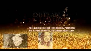 Outlaw - Delden дууны үг