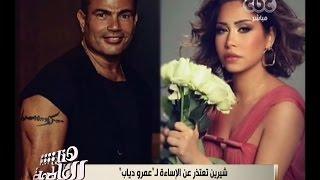 لميس الحديدي: عمرو دياب صديق شخصي وانزعجت جدا لما قيل عنه