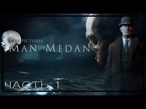 MAN OF MEDAN | КОРАБЛЬ ПРИЗРАК | ЧАСТЬ 1 |  НОЧНОЙ УЖАСТИК | СТРИМ | STREAM