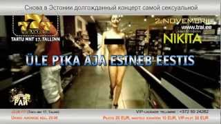 TANTSUPARADIIS 46 (Танцевальный Pай 46) / NikitA - 2.novembril 2012 klubis 777 reklaam