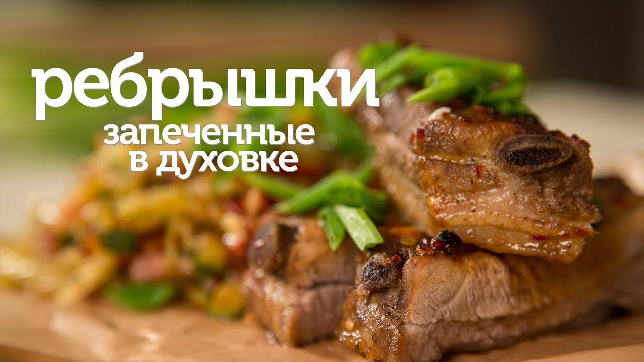 свиные ребрышки в духовке с овощами рецепты с фото