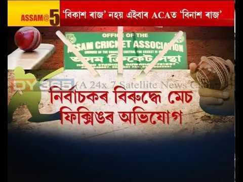 Assam Cricket Association controversy    Assam