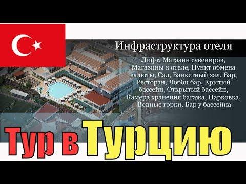 Тур в Сиде, Турция. Отель Aquamarin Side Resort & Spa 4*