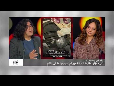 -قبل زحف الظلام- ..تكريم مؤثر للطليعة الفنية المغربية في سبعينيات القرن الماضي  - نشر قبل 18 ساعة