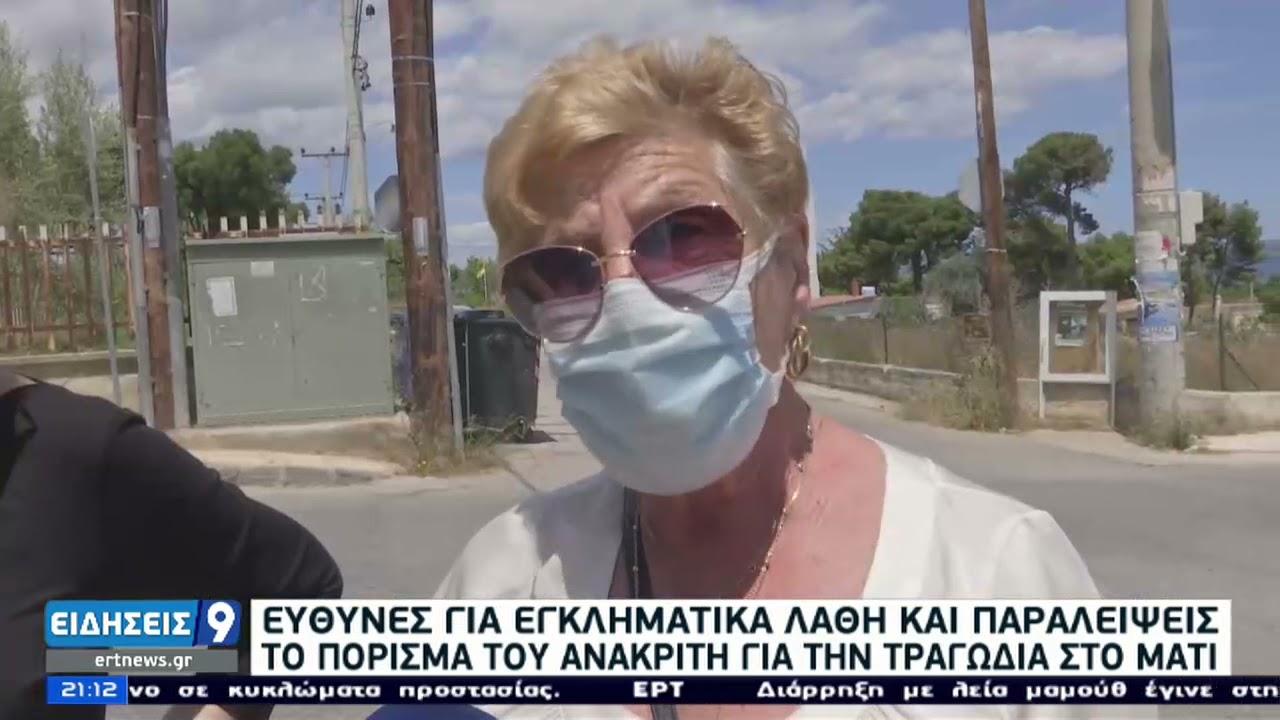 Τραγωδία στο Μάτι: Εγκληματική αμέλεια στα όρια του δόλου καταλογίζει ο ανακριτής   16/05/21   ΕΡΤ