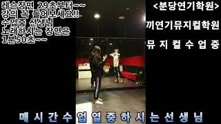분당연기학원,끼연기뮤지컬학원의 뮤지컬수업 퀄리티~~*뮤…