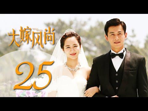 《大嫁风尚》25(主演:杨紫、乔振宇、朱茵、巫刚)丨都市情感喜剧