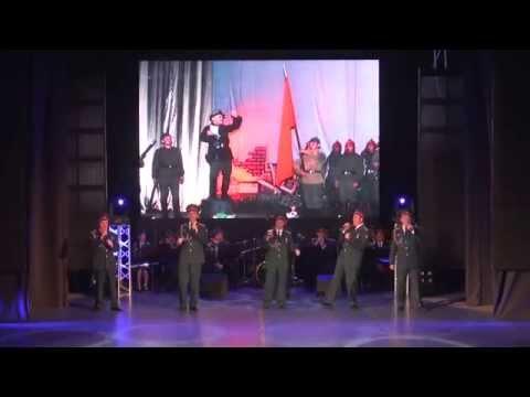 Ансамбль песни и пляски ЮВО - Концерт в Екатеринбурге 20.05.15