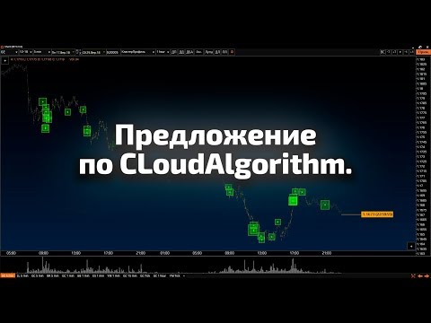 Предложения по CLoud Algorithm.